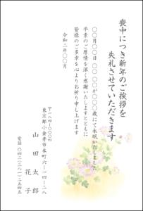 喪中はがき㉙ カラータイプ 小菊 2020年