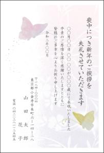 喪中はがき㉞ カラータイプ 蝶 2020年