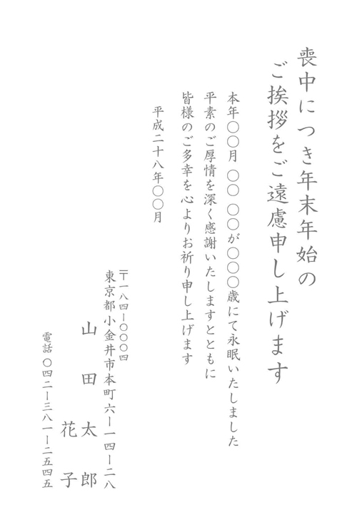 証明写真・デジカメプリント・ネットプリントなら、東京都小金井市の【ふじかわフォトサービス】喪中はがき1