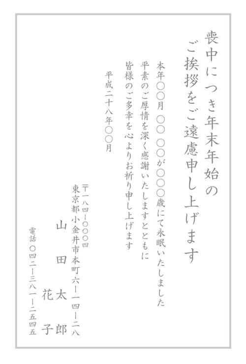 証明写真・デジカメプリント・ネットプリントなら、東京都小金井市の【ふじかわフォトサービス】喪中はがき2