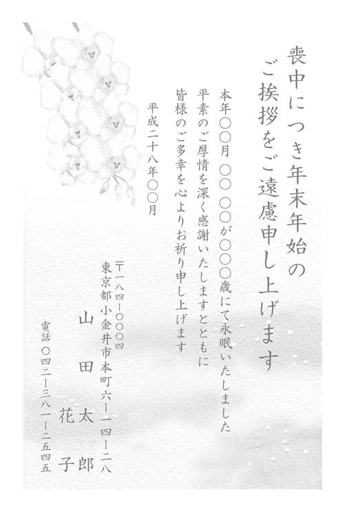 証明写真・デジカメプリント・ネットプリントなら、東京都小金井市の【ふじかわフォトサービス】喪中はがき3