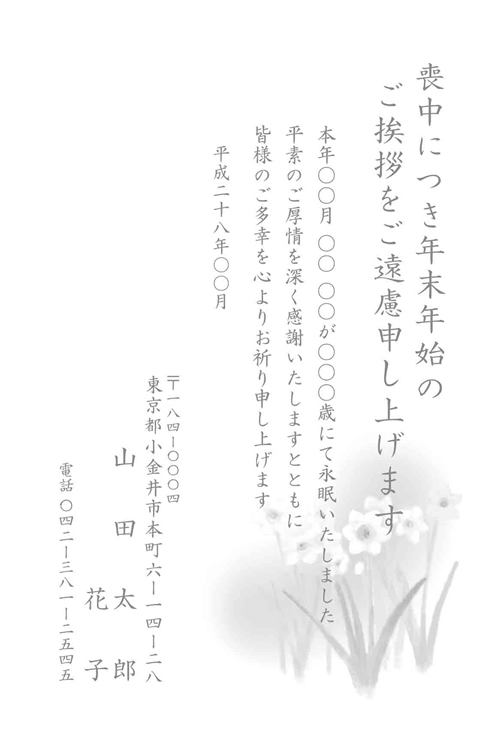 証明写真・デジカメプリント・ネットプリントなら、東京都小金井市の【ふじかわフォトサービス】喪中はがき4