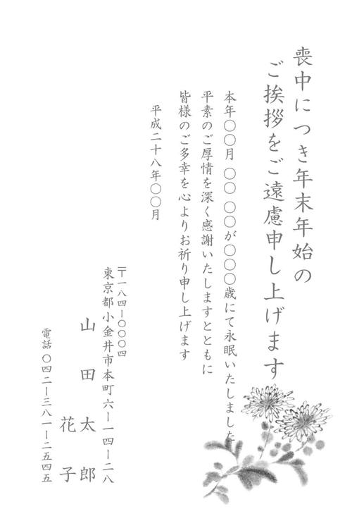 証明写真・デジカメプリント・ネットプリントなら、東京都小金井市の【ふじかわフォトサービス】喪中はがき5