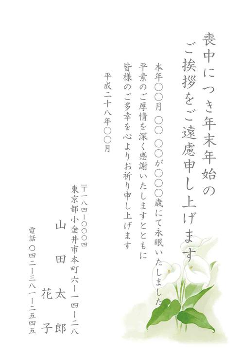 証明写真・デジカメプリント・ネットプリントなら、東京都小金井市の【ふじかわフォトサービス】喪中はがき8