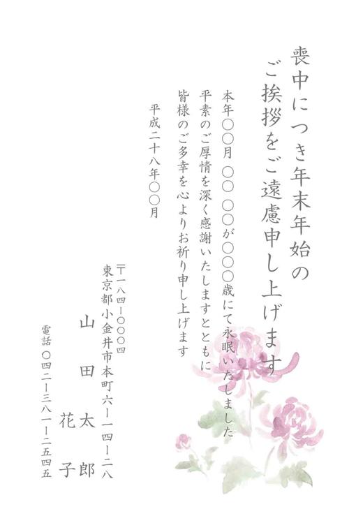 証明写真・デジカメプリント・ネットプリントなら、東京都小金井市の【ふじかわフォトサービス】喪中はがき9