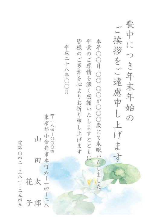 証明写真・デジカメプリント・ネットプリントなら、東京都小金井市の【ふじかわフォトサービス】喪中はがき10
