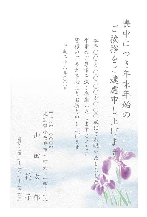 証明写真・デジカメプリント・ネットプリントなら、東京都小金井市の【ふじかわフォトサービス】喪中はがき11