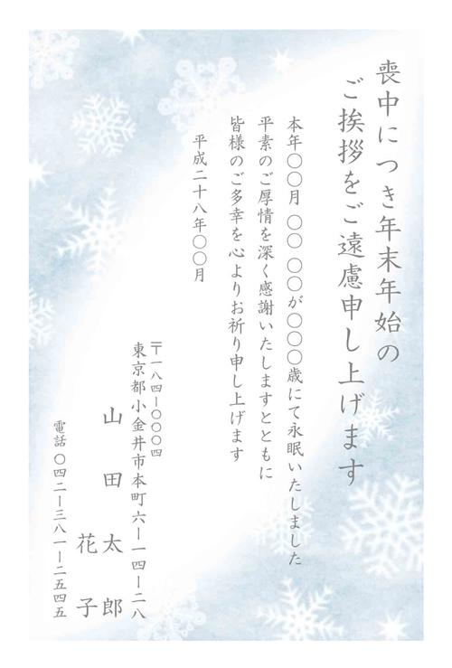 証明写真・デジカメプリント・ネットプリントなら、東京都小金井市の【ふじかわフォトサービス】喪中はがき15