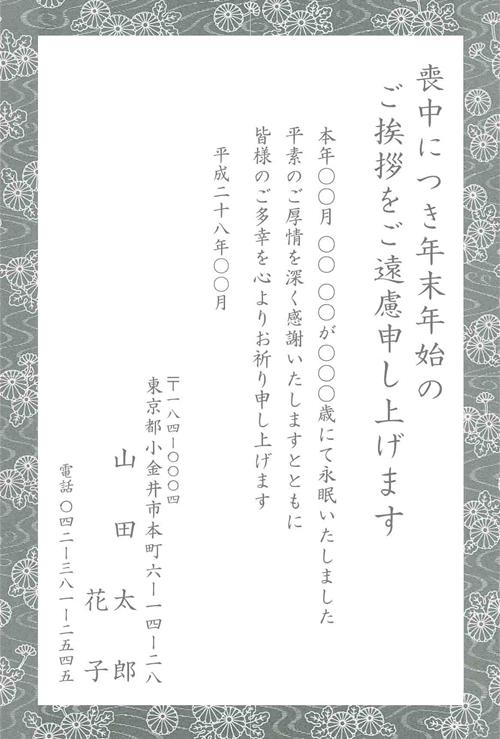 証明写真・デジカメプリント・ネットプリントなら、東京都小金井市の【ふじかわフォトサービス】喪中はがき16