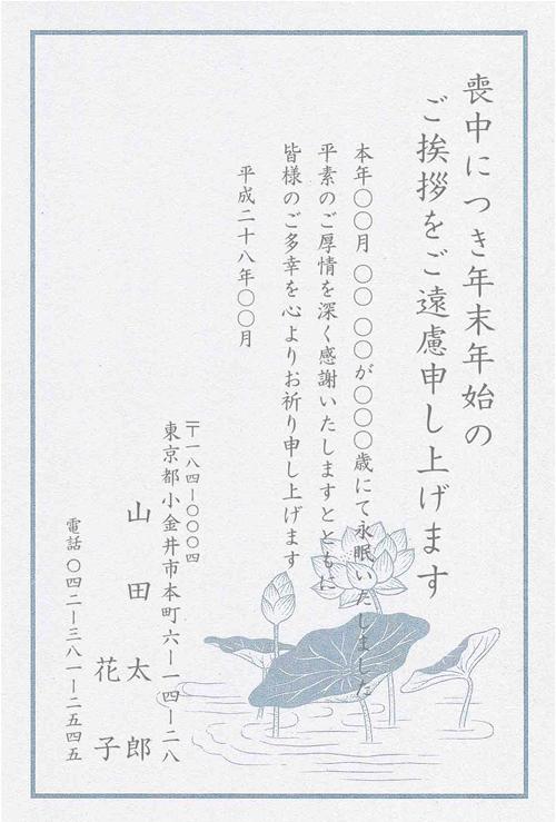 証明写真・デジカメプリント・ネットプリントなら、東京都小金井市の【ふじかわフォトサービス】喪中はがき17