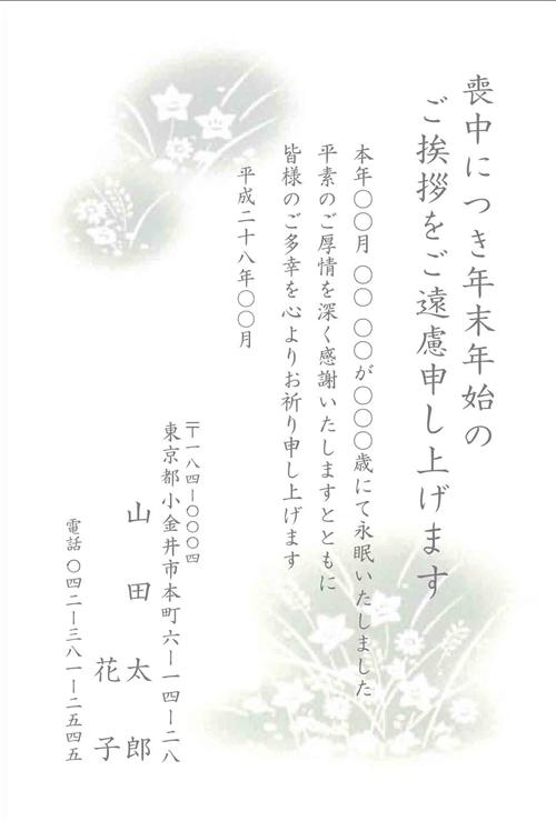 証明写真・デジカメプリント・ネットプリントなら、東京都小金井市の【ふじかわフォトサービス】喪中はがき18