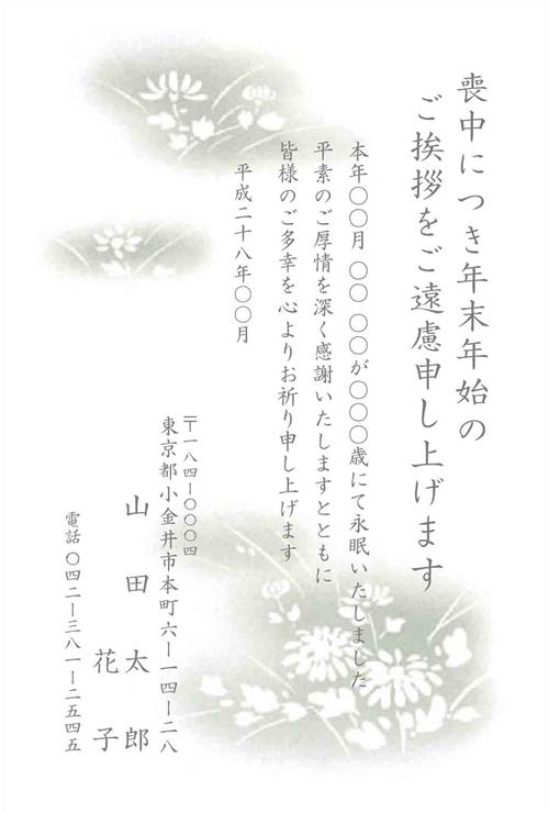 証明写真・デジカメプリント・ネットプリントなら、東京都小金井市の【ふじかわフォトサービス】喪中はがき19